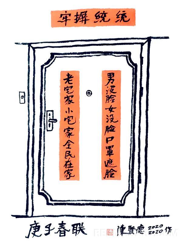 1上海--陈贤德.jpg