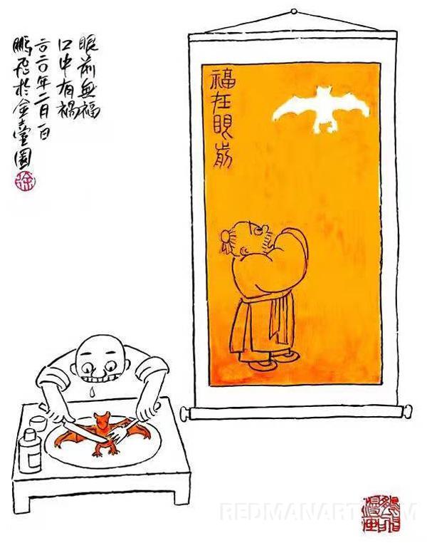 4北京--徐鹏飞--眼前无福 口中有祸.jpg