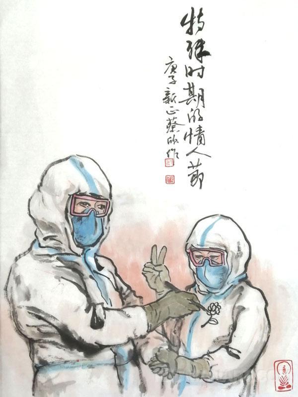 0--江苏--蔡欣--《特殊时期的情人节》蔡欣(江苏).jpg