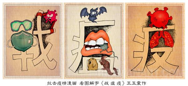 6河北--王玉震--战瘟疫.jpg