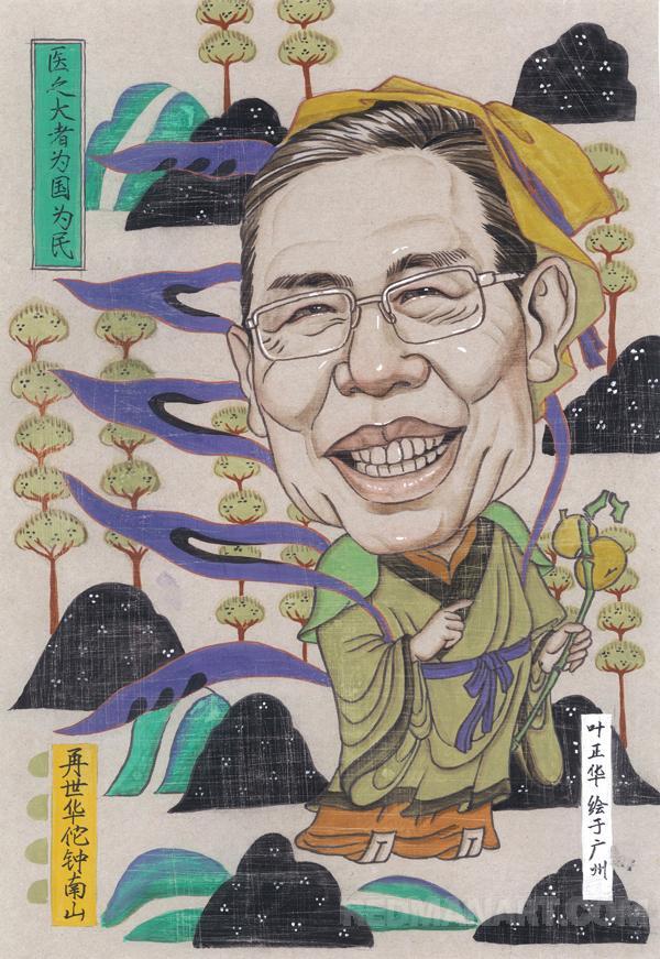 10广东--叶正华--钟南山像--18620114040.jpg
