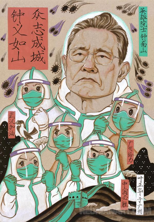 """10广东--叶正华--""""钟义如山,众志成城""""--18620114040.jpg"""