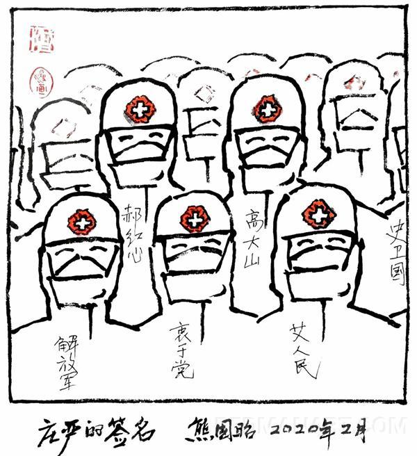 11江西--熊国昭--庄严的签名.jpg