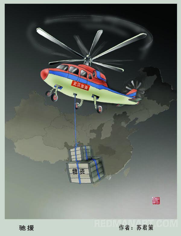 23黑龙江--苏君策--驰援.jpg