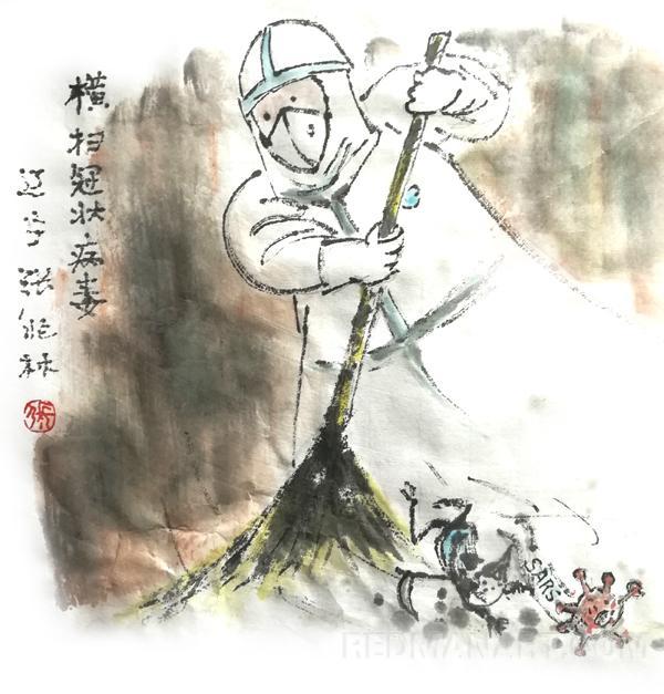 25辽宁--张兆林--横扫病毒.jpg
