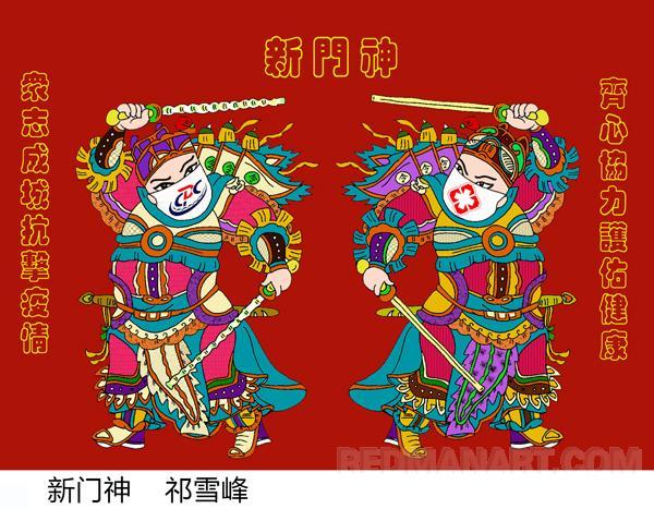 24吉林--祁雪峰--2020新门神.jpg
