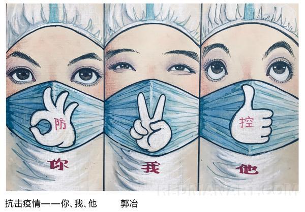 24吉林--郭冶--抗击疫情.jpg