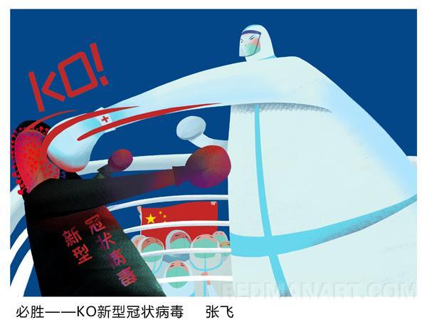 24吉林--张飞--必胜--新型冠状病毒.jpg