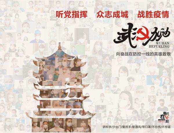 9河南--桑亮--武汉加油(桑亮).jpg