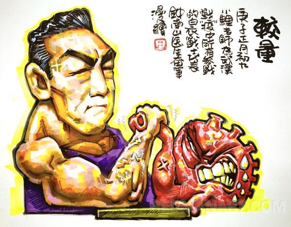 15安徽--李坤--《较量》庚子正月李坤作.jpg