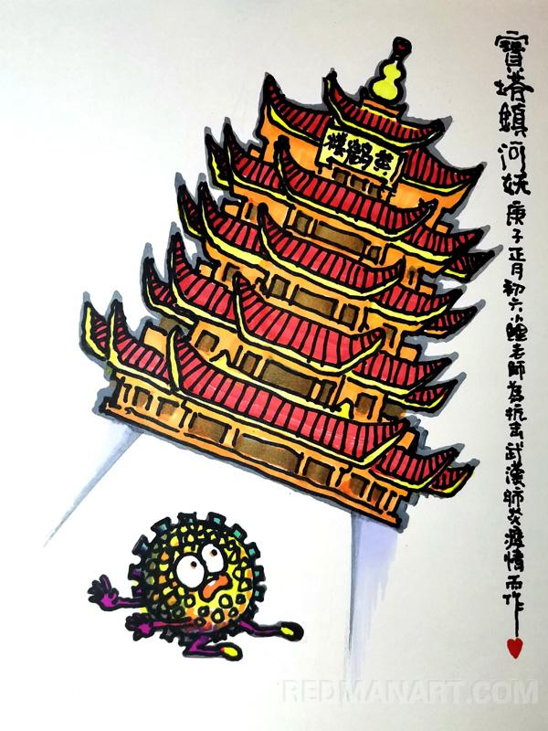 15安徽--李坤--《宝塔镇河妖》庚子正月李坤作.jpg