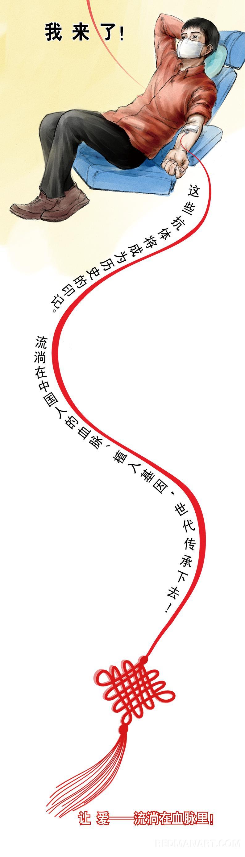 0--山东--王晓蕊--条漫4.jpg
