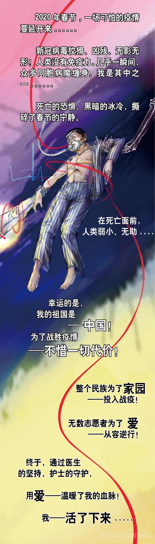 0--山东--王晓蕊--条漫2.jpg