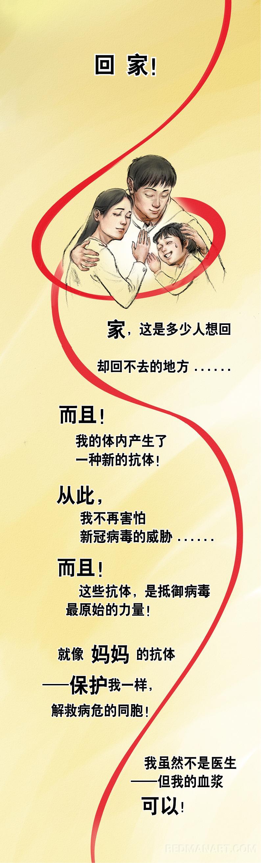 0--山东--王晓蕊--条漫3.jpg
