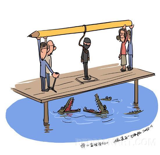3悼念查理周刊 反恐漫画--王西振.jpg