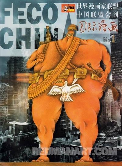 11----2015《国际漫画No.1》世界漫画家联盟中国联盟(FECO.CHINA)会刊.jpg