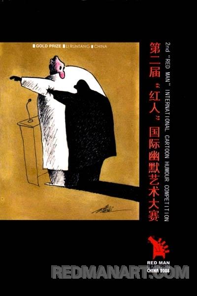 """16----2008第二届""""红人奖""""国际幽默艺术双年展.jpg"""