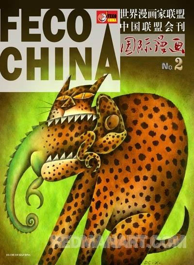 15----2016《国际漫画No.2》世界漫画家联盟中国联盟(FECO.CHINA)会刊.jpg
