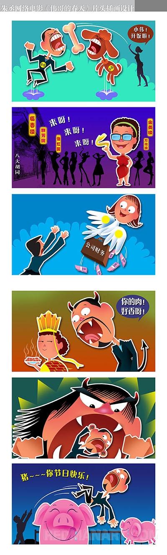 6网络电影《伟哥的春天》片头插画设计.jpg