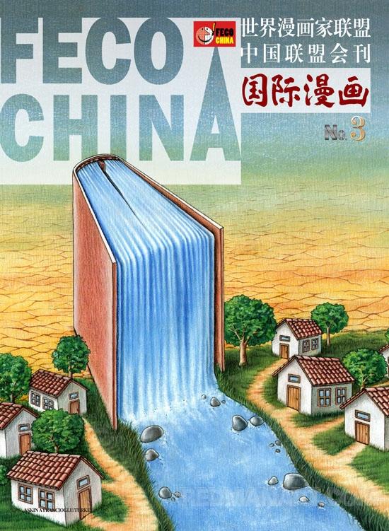 世界漫画家联盟中国联盟会刊(《国际漫画》)第三期封面.jpg