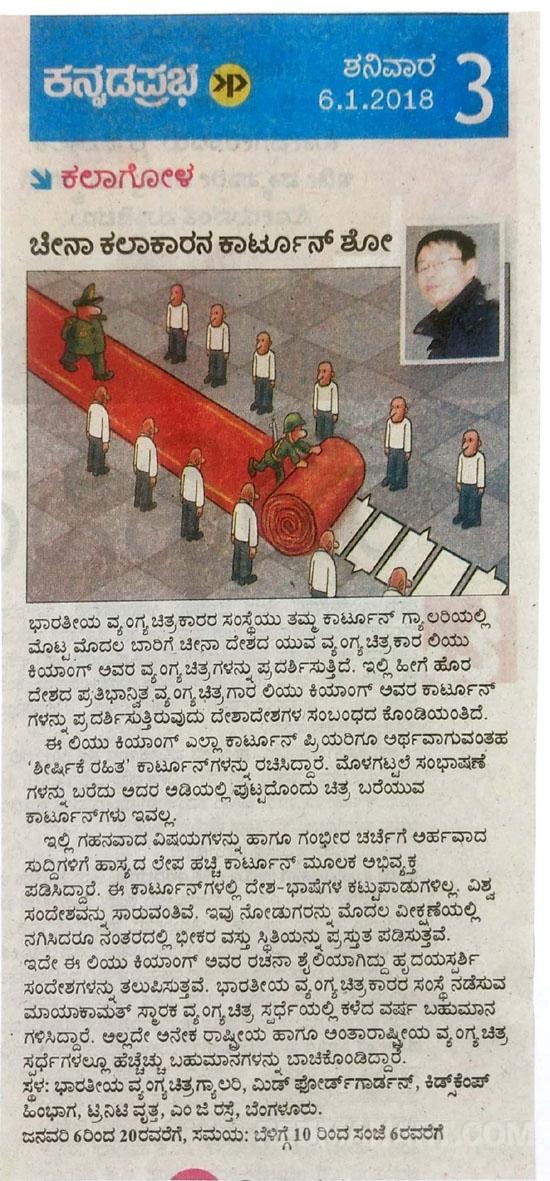 印度媒体报道 (3).jpg
