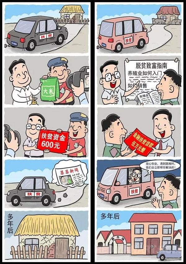 4漫画《两支扶贫队》-郝延鹏 (黑龙江省).jpg