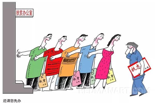 4漫画《还请您先办》王瑞生(安徽省).jpg