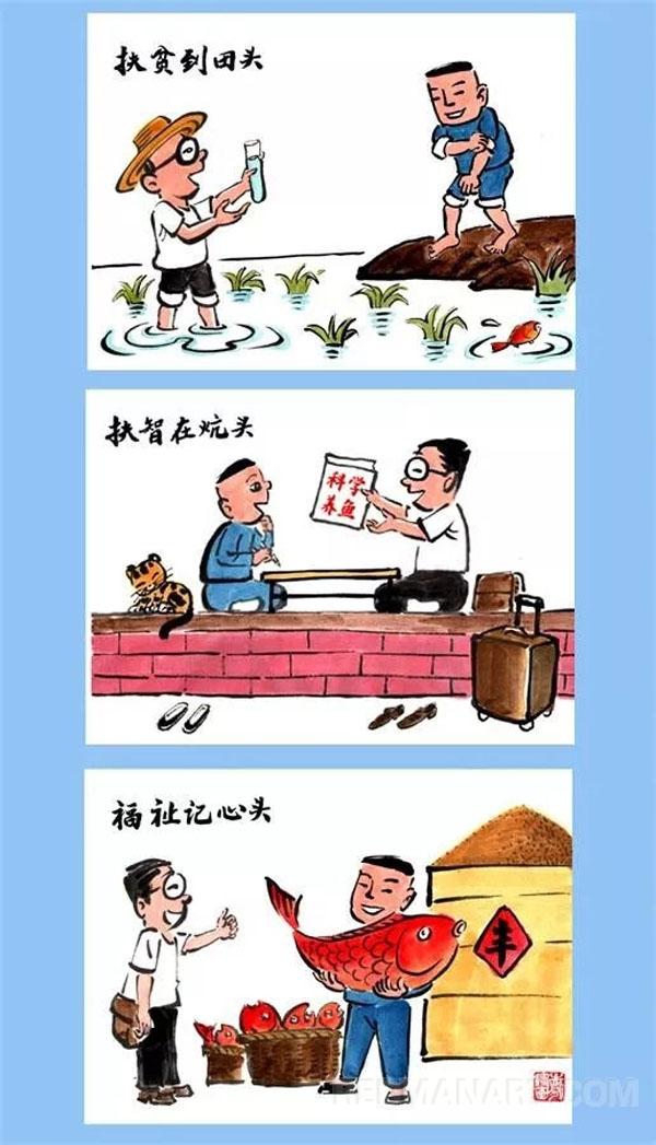 4漫画《扶贫干部来我家》刘志永  (天津市).jpg