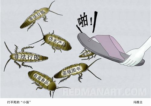 """冯雅兰-打不死的""""小强"""".jpg"""
