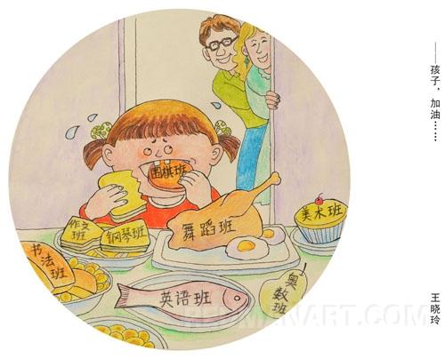 王晓玲-孩子,加油…….jpg