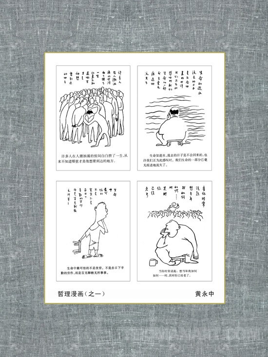 黄永忠-1.jpg
