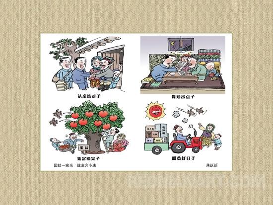 蒋跃新-团结一家亲 致富奔小康.jpg