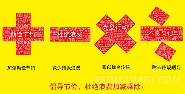 2苏学兵,倡导节约 杜绝浪费加减乘除,18205341605.jpg