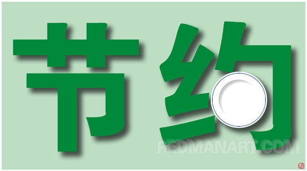 """4王祖和,这一""""点""""不能少,13524955933.jpg"""