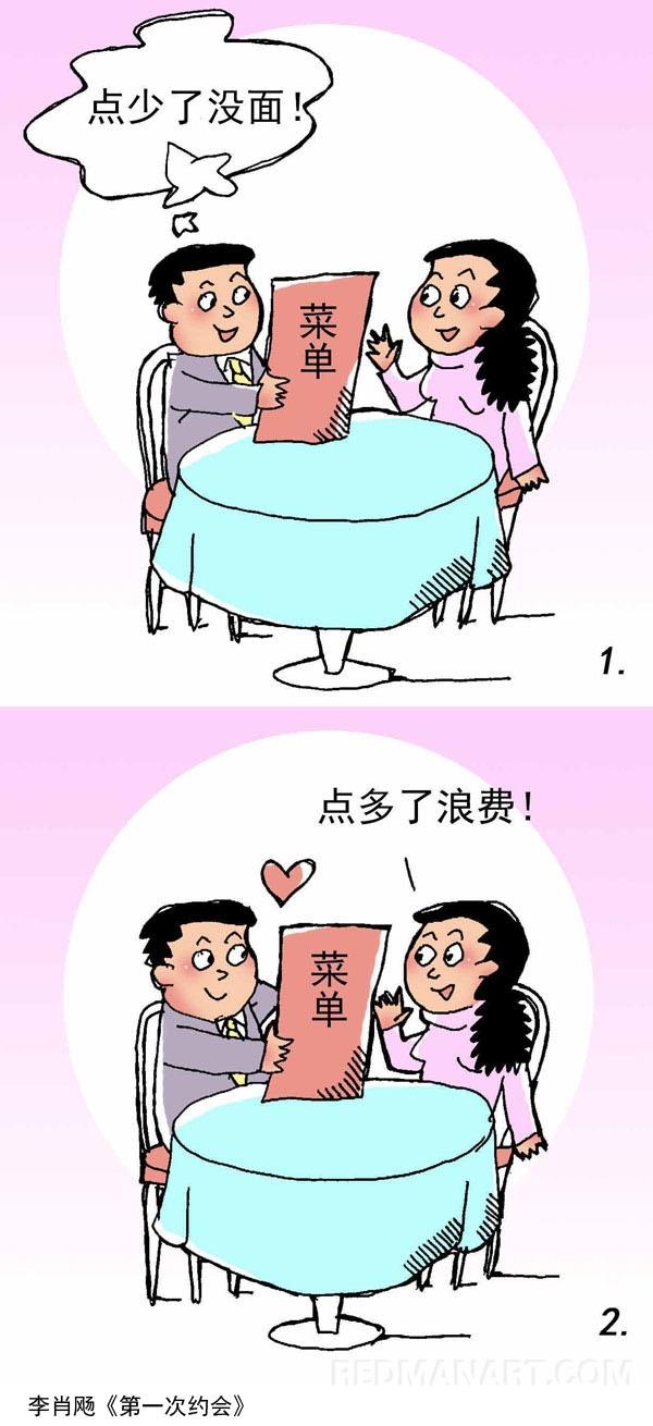 4李肖扬《第一次约会》作者.jpg