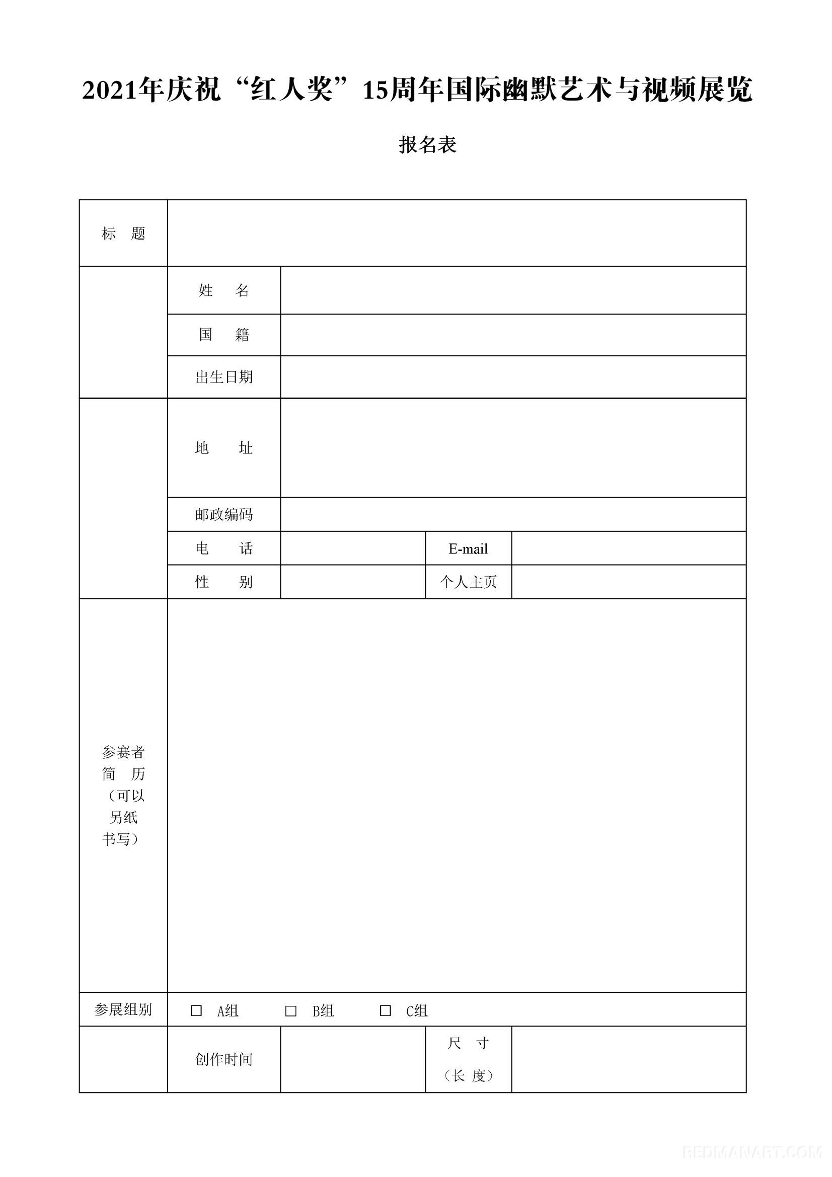 报名表1.jpg