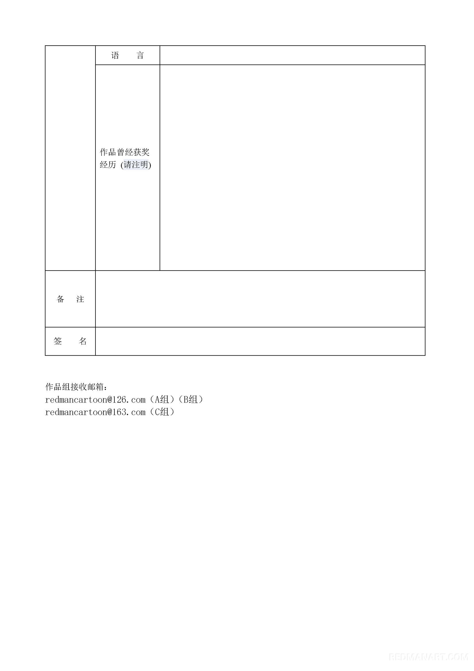 报名表2.jpg