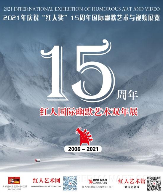 """2021年庆祝""""红人奖""""15周年国际幽默艺术与视频展览.jpg"""