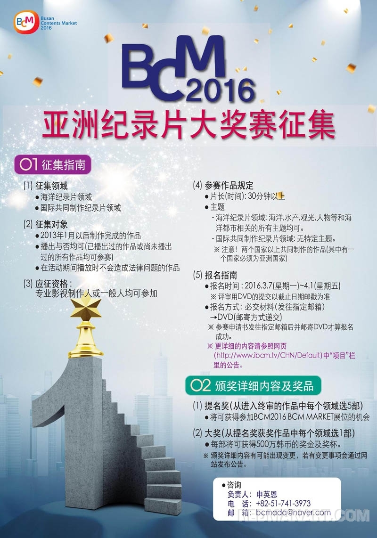 BCM2016 亚洲纪录片大奖赛公文指南.jpg